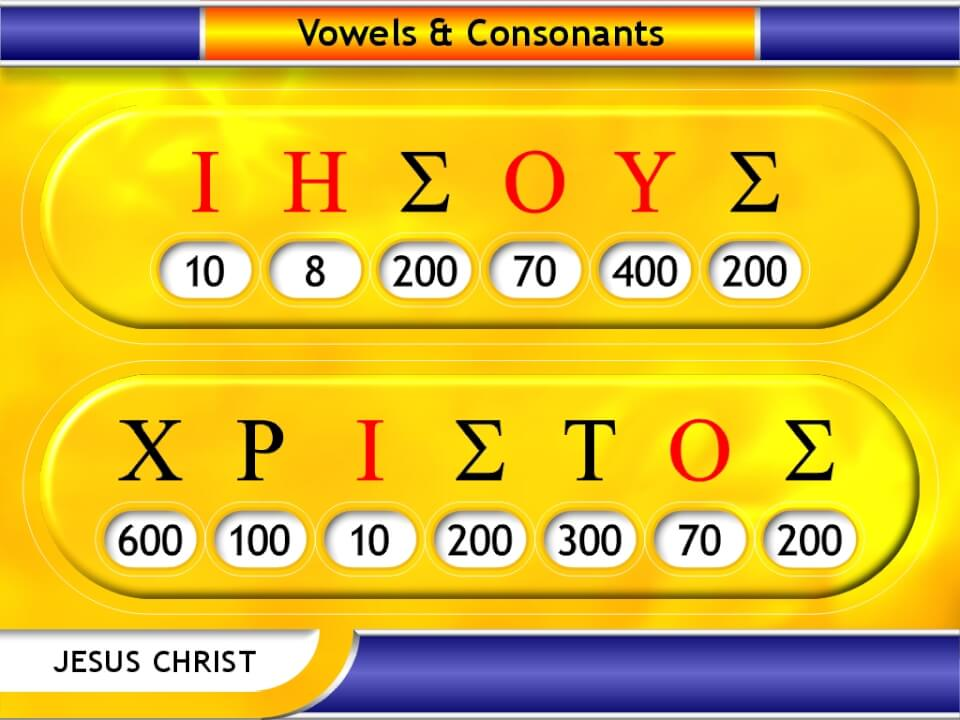 Greek vowels in Jesus Christ