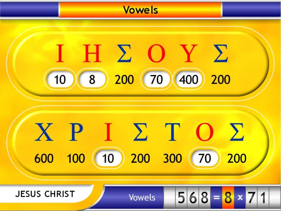 Greek vowel values in Jesus Christ