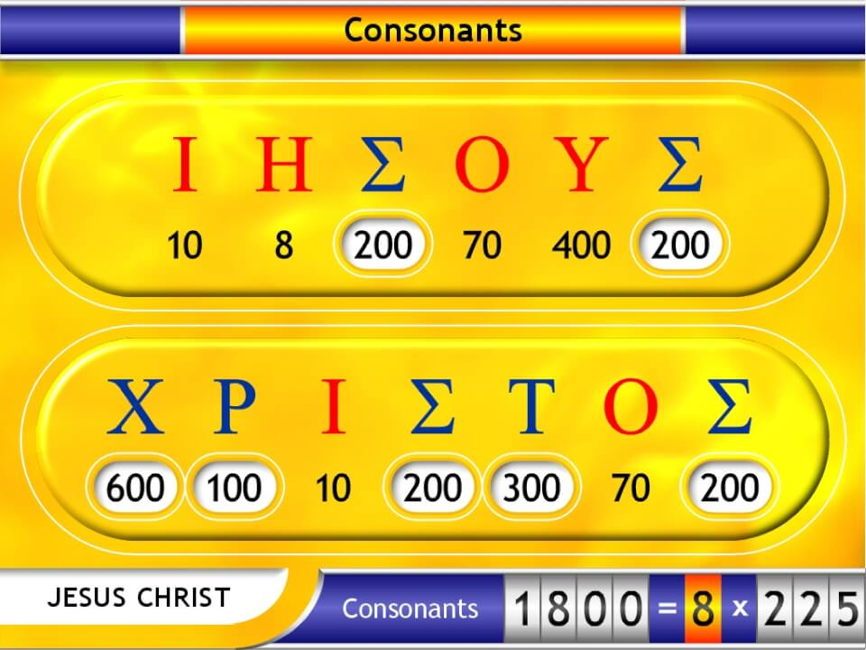 Greek consonant values in Jesus Christ