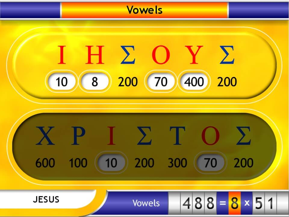 Greek vowel values in Jesus